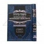 Ohr Olam Mishnah Berurah