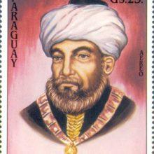 Rambam Maimonides Stamp